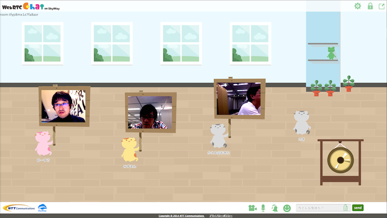 WebRTC Chat on SkyWay image2