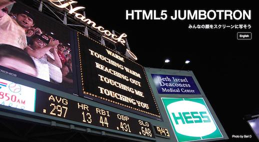 HTML5 JUMBOTRON image1